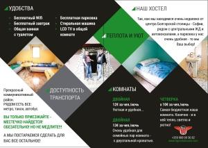 Hostel-Brochure-A5-A6-Insde
