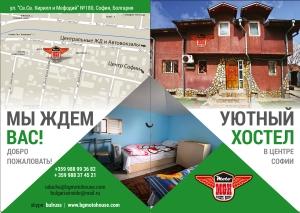 Hostel-Brochure-A5-A6-Outside