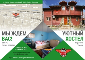 Hostel-Brochure-A5-A6-Outside