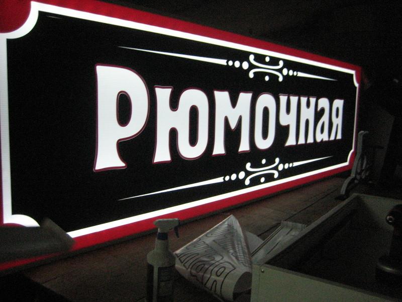 ryumochnaya-kak-biznes-1
